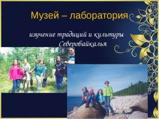 Музей – лаборатория изучение традиций и культуры Северобайкалья