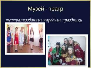 Музей - театр театрализованные народные праздники
