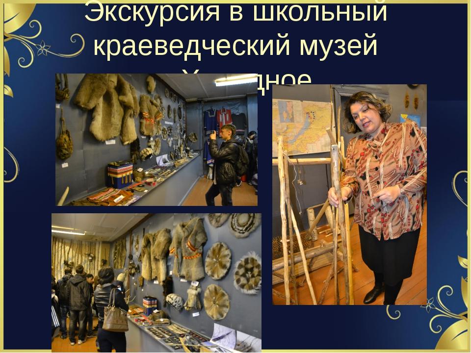 Экскурсия в школьный краеведческий музей с.Холодное