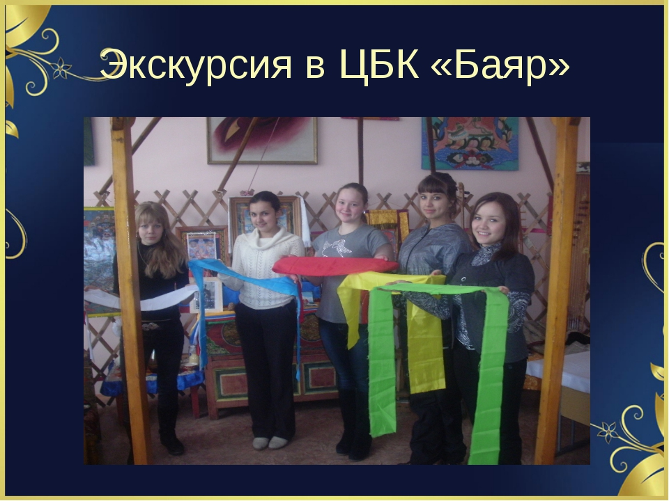 Экскурсия в ЦБК «Баяр»