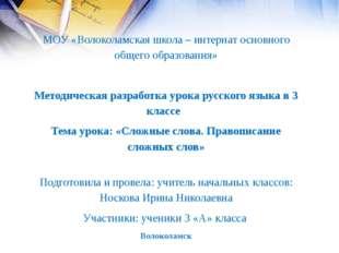 МОУ «Волоколамская школа – интернат основного общего образования» Методическа