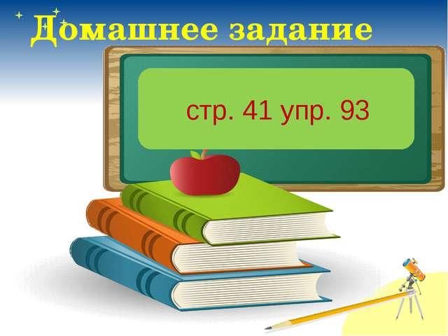 Домашнее задание стр. 41 упр. 93