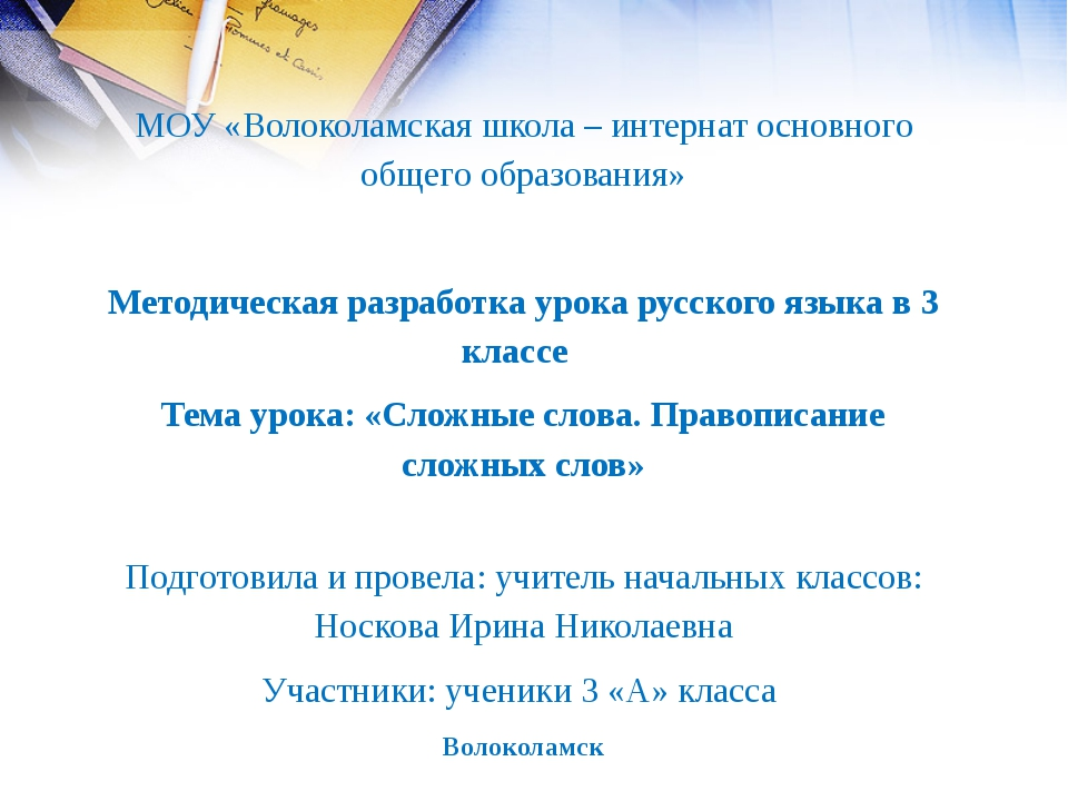 МОУ «Волоколамская школа – интернат основного общего образования» Методическа...