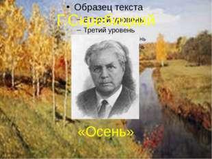 Г.Скребицкий «Осень»