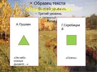 Модели обложек «Осень» А.Пушкин «Уж небо осенью дышало…» Г.Скребицкий