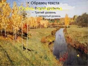 Осень прекрасна….