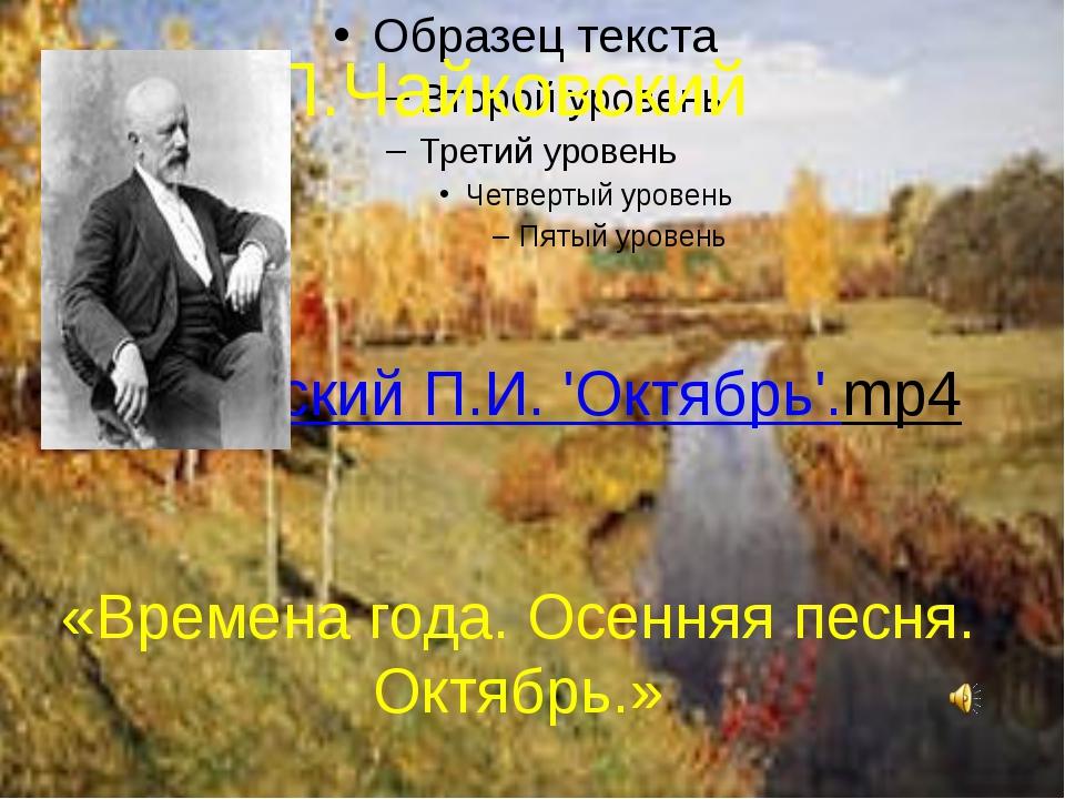 П.Чайковский Чайковский П.И. 'Октябрь'.mp4 «Времена года. Осенняя песня. Октя...