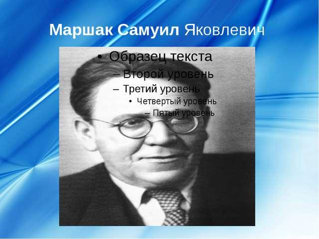 МаршакСамуилЯковлевич