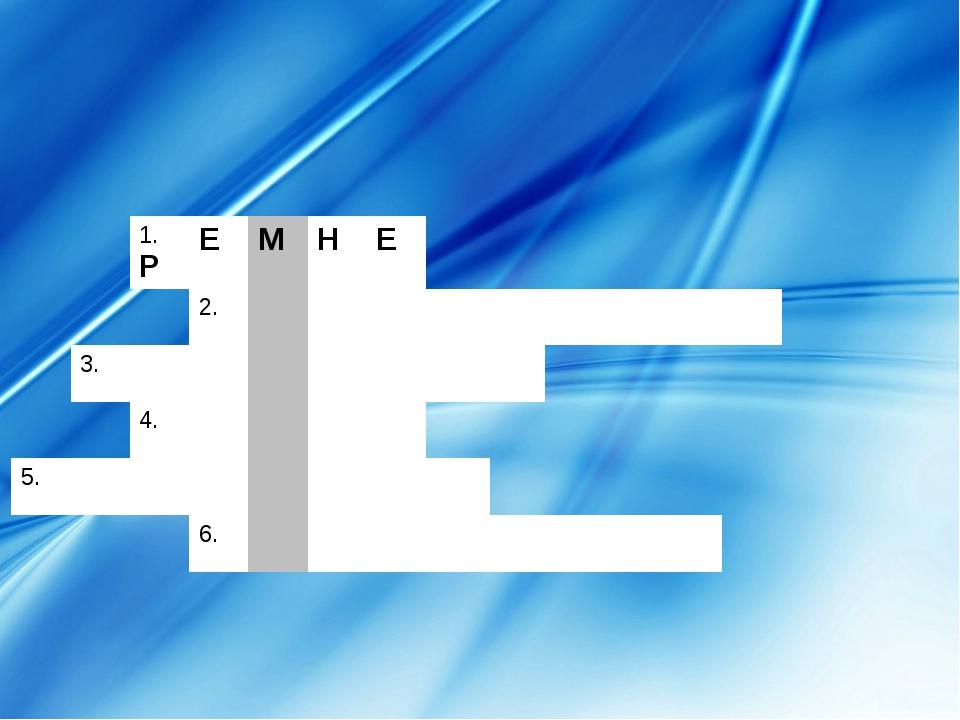 1.Р Е М Н Е 2. 3. 4. 5. 6.