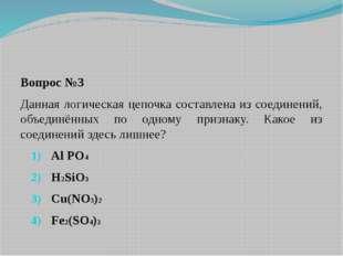 Вопрос №3 Данная логическая цепочка составлена из соединений, объединённых по
