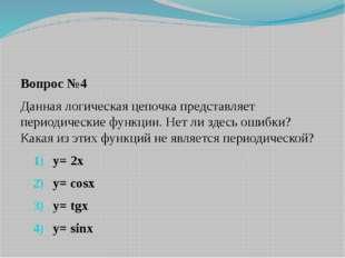 Вопрос №4 Данная логическая цепочка представляет периодические функции. Нет л