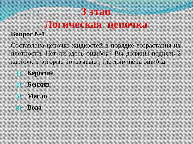 3 этап Логическая цепочка Вопрос №1 Составлена цепочка жидкостей в порядке во...
