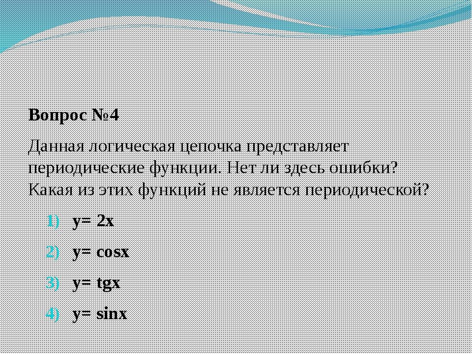 Вопрос №4 Данная логическая цепочка представляет периодические функции. Нет л...