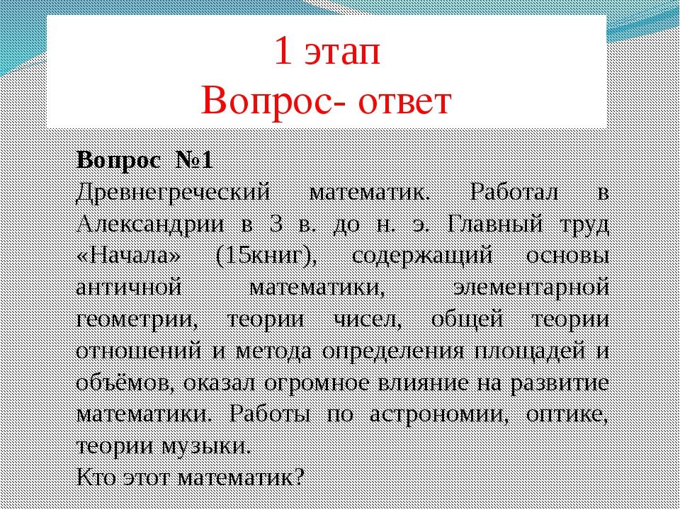 Вопрос №1 Древнегреческий математик. Работал в Александрии в 3 в. до н. э. Г...