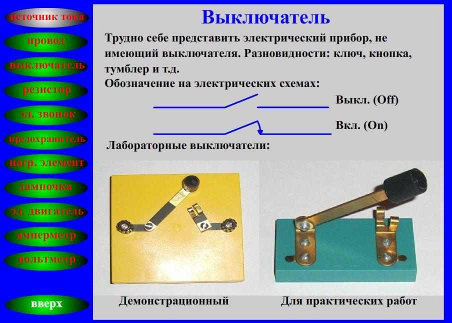 C:\Users\2 кабинет\Desktop\Электрические цепи\4.jpg