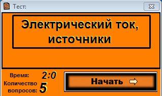 C:\Users\2 кабинет\Desktop\Электрические цепи\1.jpg