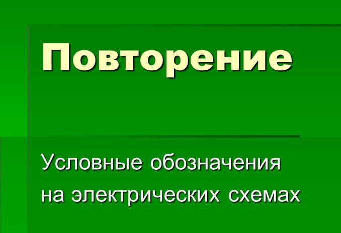 D:\Documents and Settings\Дима и Игорь\Рабочий стол\Электрические цепи\Скриншоты\5.jpg
