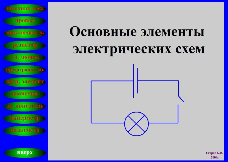 C:\Users\2 кабинет\Desktop\Электрические цепи\3.jpg