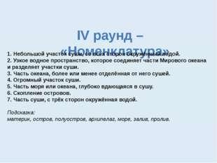 IV раунд – «Номенклатура» 1. Небольшой участок суши, со всех сторон окружённы