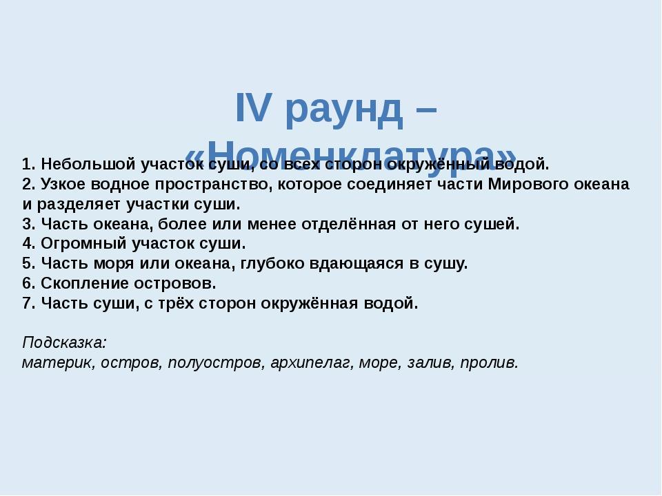 IV раунд – «Номенклатура» 1. Небольшой участок суши, со всех сторон окружённы...