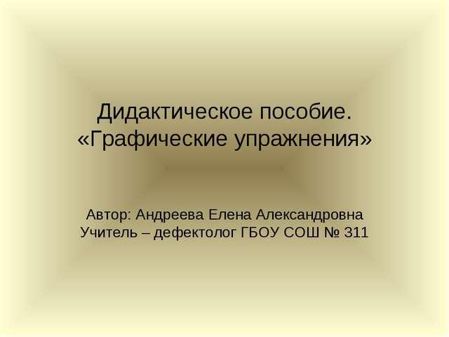 Дидактическое пособие. «Графические упражнения» Автор: Андреева Елена Алексан...