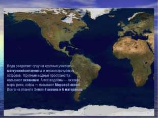 Вода разделяет сушу на крупные участки — материки/континенты и множество мелк