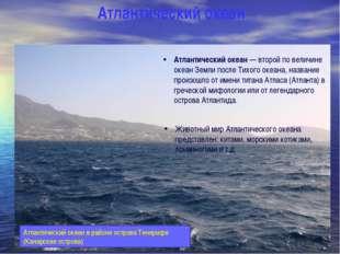 Атлантический океан Атлантический океан — второй по величине океан Земли посл