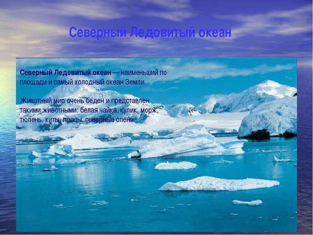 Северный Ледовитый океан Северный Ледовитый океан — наименьший по площади и с...