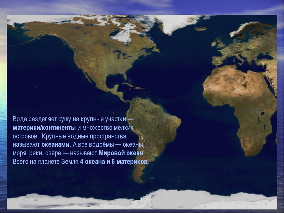 Вода разделяет сушу на крупные участки — материки/континенты и множество мелк...