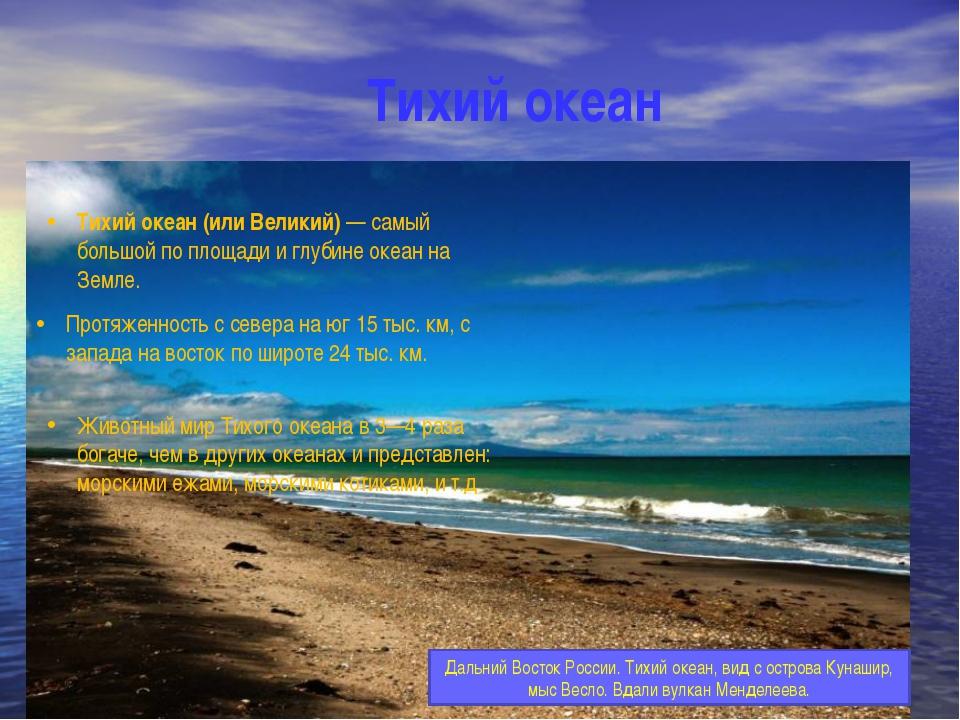 Тихий океан Тихий океан (или Великий) — самый большой по площади и глубине ок...