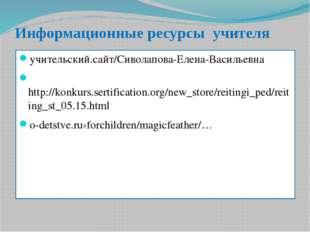 учительский.сайт/Сиволапова-Елена-Васильевна http://konkurs.sertification.org