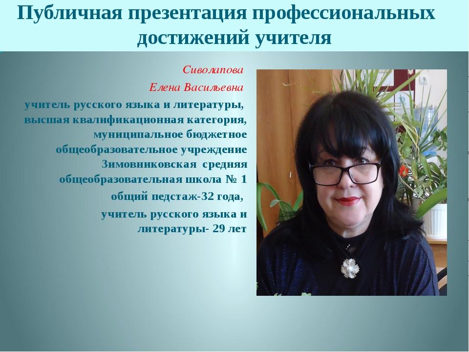 Сиволапова Елена Васильевна учитель русского языка и литературы, высшая квал...