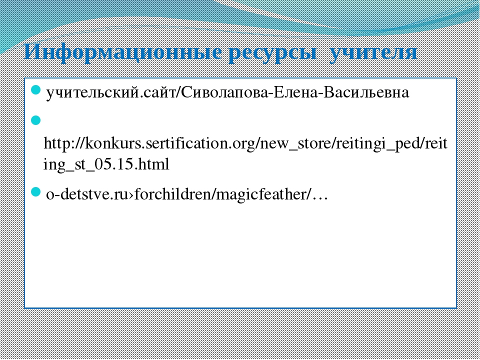 учительский.сайт/Сиволапова-Елена-Васильевна http://konkurs.sertification.org...