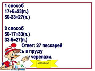 1 способ 17+6=23(п.) 50-23=27(п.) 2 способ 50-17=33(п.) 33-6=27(п.) Ответ: 27