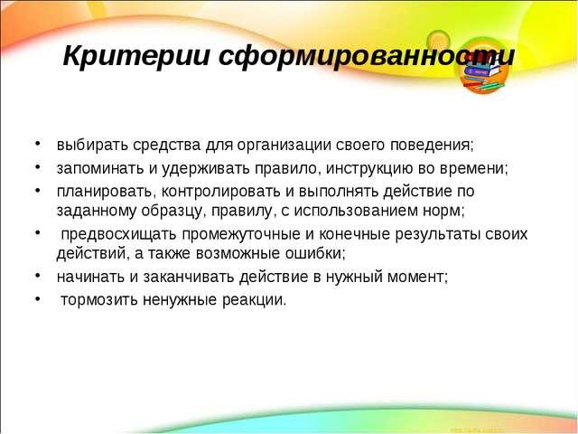 Критерии сформированности выбирать средства для организации своего поведения;...