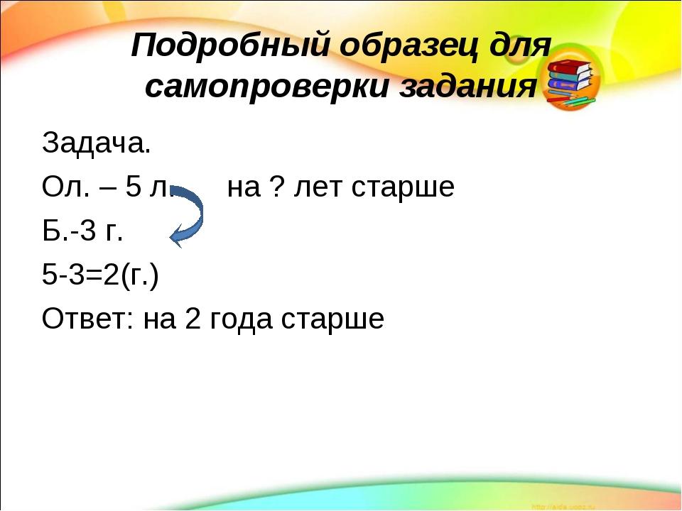 Подробный образец для самопроверки задания Задача. Ол. – 5 л. на ? лет старше...