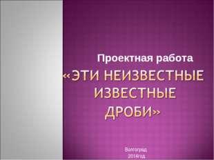 Проектная работа Волгоград 2014год