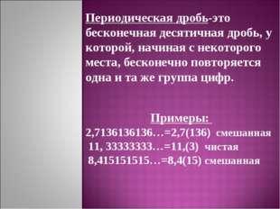 Периодическая дробь-это бесконечная десятичная дробь, у которой, начиная с не