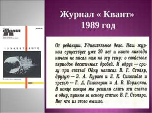Журнал « Квант» 1989 год