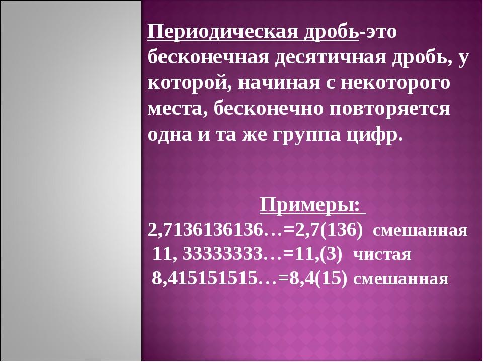Периодическая дробь-это бесконечная десятичная дробь, у которой, начиная с не...
