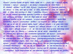 Ауыз қуысы (цавұм оріс; лат. цавұм — қуыс; ор —ауыз; грек, стома — ауыз қуыс