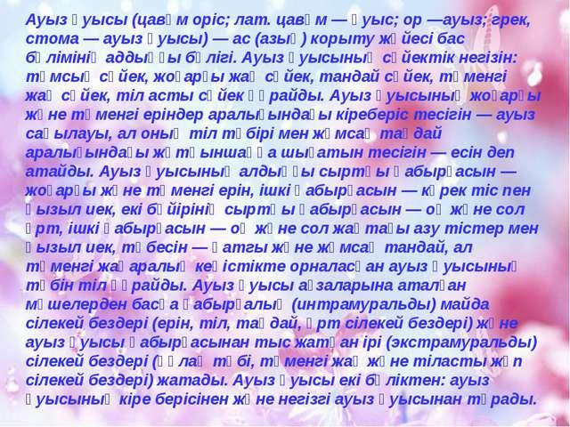 Ауыз қуысы (цавұм оріс; лат. цавұм — қуыс; ор —ауыз; грек, стома — ауыз қуыс...