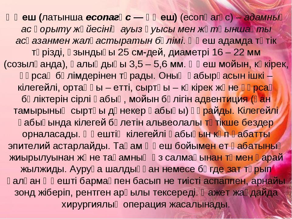 Өңеш (латынша есопагұс — өңеш) (есопһагұс) – адамның ас қорыту жүйесінің ауыз...