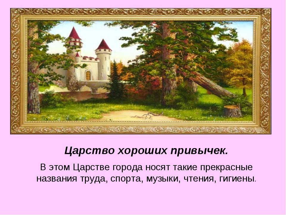 Царство хороших привычек. В этом Царстве города носят такие прекрасные назван...