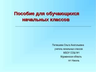 Федеральный государственный Пособие для обучающихся начальных классов Петякше