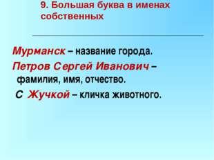 9. Большая буква в именах собственных Мурманск – название города. Петров Сер
