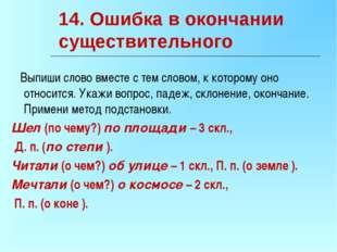 14. Ошибка в окончании существительного Выпиши слово вместе с тем словом, к к