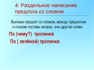 4. Раздельное написание предлога со словом Выпиши предлог со словом, между пр