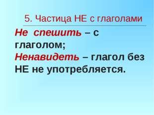 5. Частица НЕ с глаголами Не спешить – с глаголом; Ненавидеть – глагол без НЕ