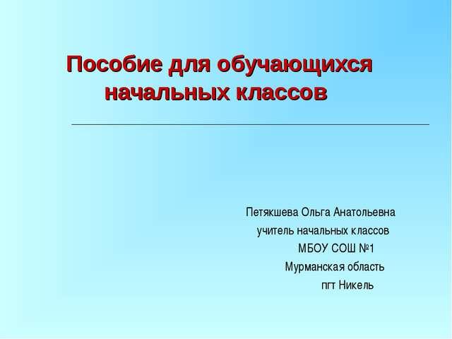 Федеральный государственный Пособие для обучающихся начальных классов Петякше...